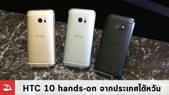 ... HTC 10 ดูว่าเป็นอย่างไรกันบ้าง โดยขอหยิบบทความจากเว็บ eprice  ซึ่งเป็นสื่อในประเทศไต้หวันบ้านเกิดของ HTC  มาเล่าสู่ให้เพื่อนสมาชิกได้อ่านกันครับ ...