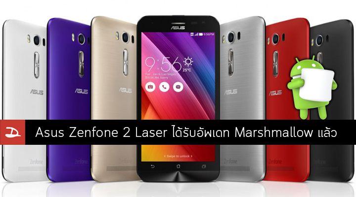 Asus Zenfone 2 Laser ZE500KL Android 6