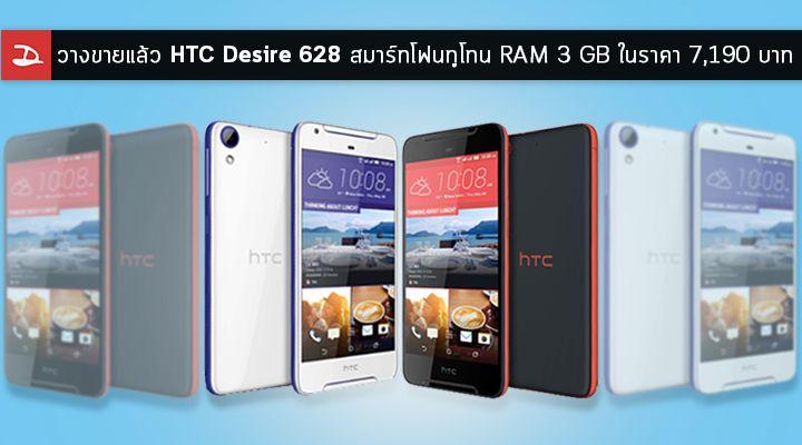 วางขายในไทยแล้วนะคะ สำหรับ HTC Desire 628 สมาร์ทโฟนดีไซน์ทูโทน สองสี สองซิม  หน้าจอไร้ขอบขนาด 5 นิ้ว มาพร้อมระบบเสียง HTC BoomSound™ รองรับความบันเทิง  และ ...