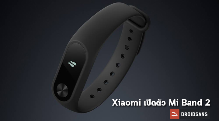 Xiaomi เปิดตัว Mi Band 2 อุปกรณ์ Fitness Tracking พร้อม