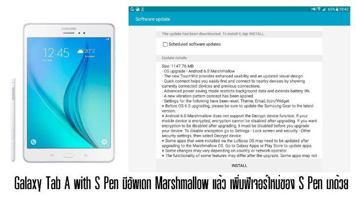 Galaxy Tab A with S Pen ได้รับอัพเดทเป็น Marshamallow ได้ TouchWiz
