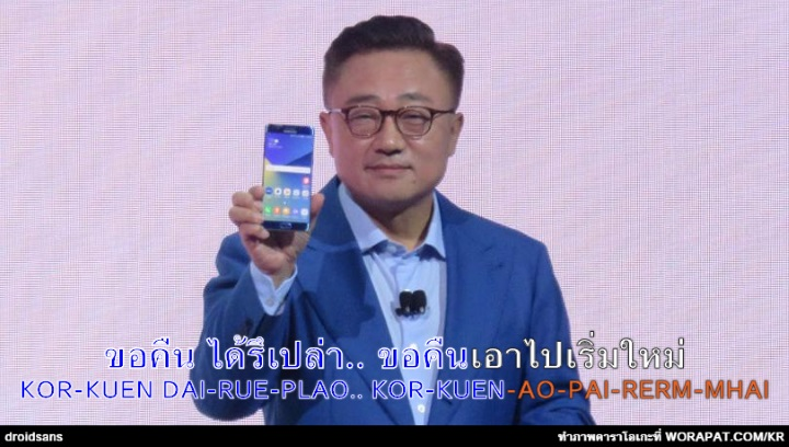 note7_recall