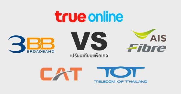 fiber internet เปรียบเทียบแพ็กเกจทุกค่าย