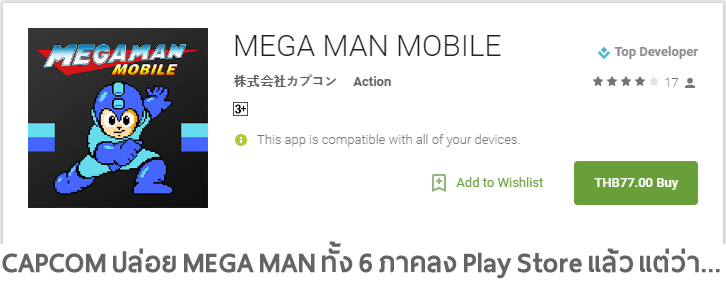 Capcom ปล่อย Mega Man Mobile ทั้ง 6 ภาคลงขายใน Play Store