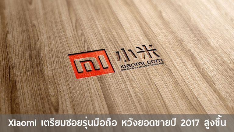 Xiaomi-logo-768x432