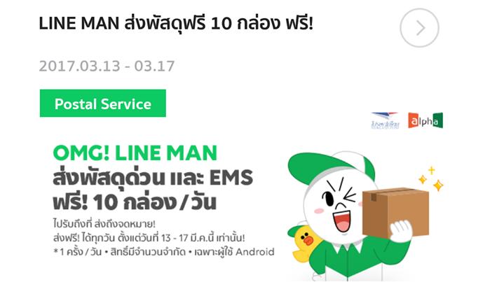 LINE MAN promotion