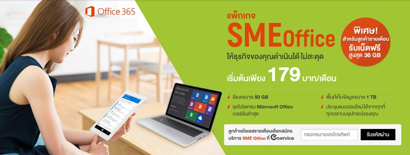 ais-ms-sme-office-package03