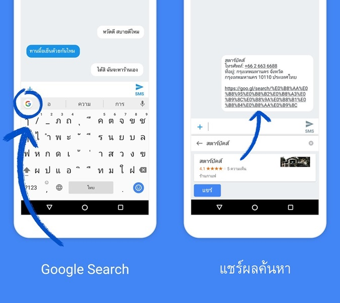 gboard-google-search-and-share