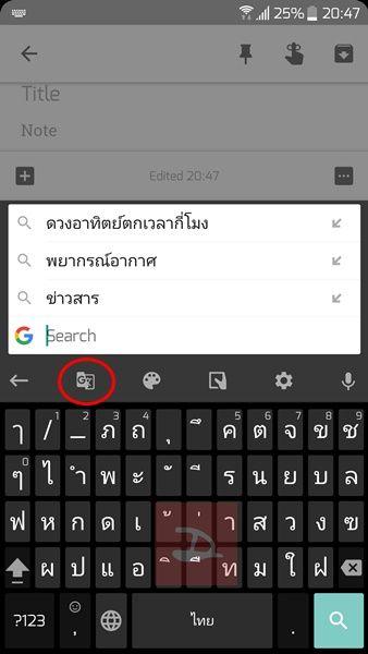 gboard-google-translate-01