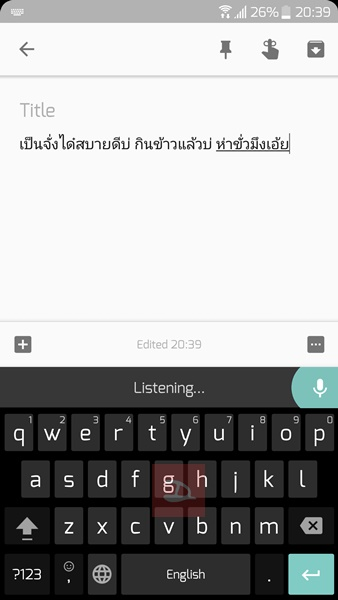 gboard-voice-typing-esan