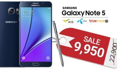 Galaxy Note 5 ทุบราคาถูกสุด 9,950 บาท