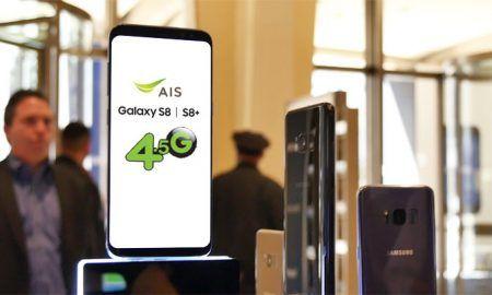 ais 4.5G