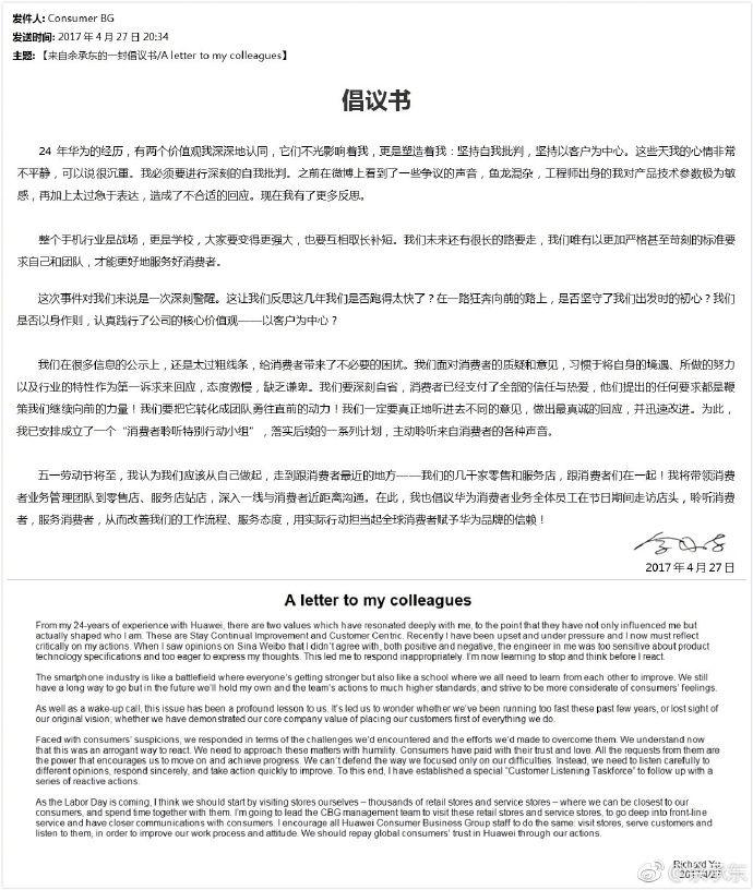 richard-yu-weibo-post