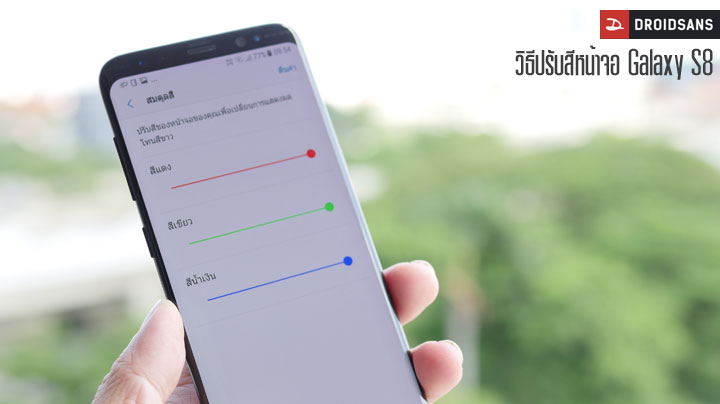 fix s8 red tint