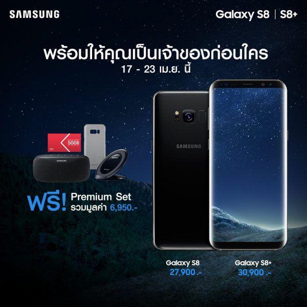 ราคา Galaxy S8