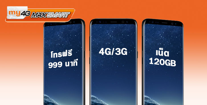 my 4G Max Smart