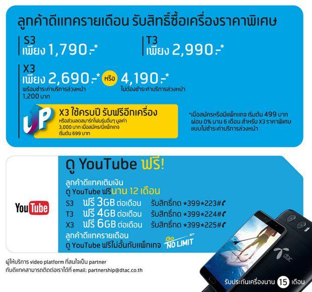 dtac-phone-promotion
