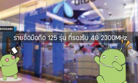 dtac 4G 2300 MHz