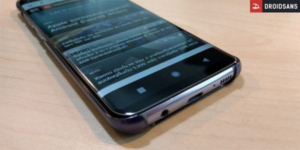 S8 Pixel Navigation Keys