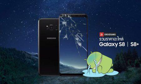 อะไหล่ Galaxy S8
