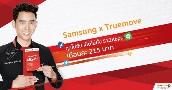 samsung x truemove 215 บาท