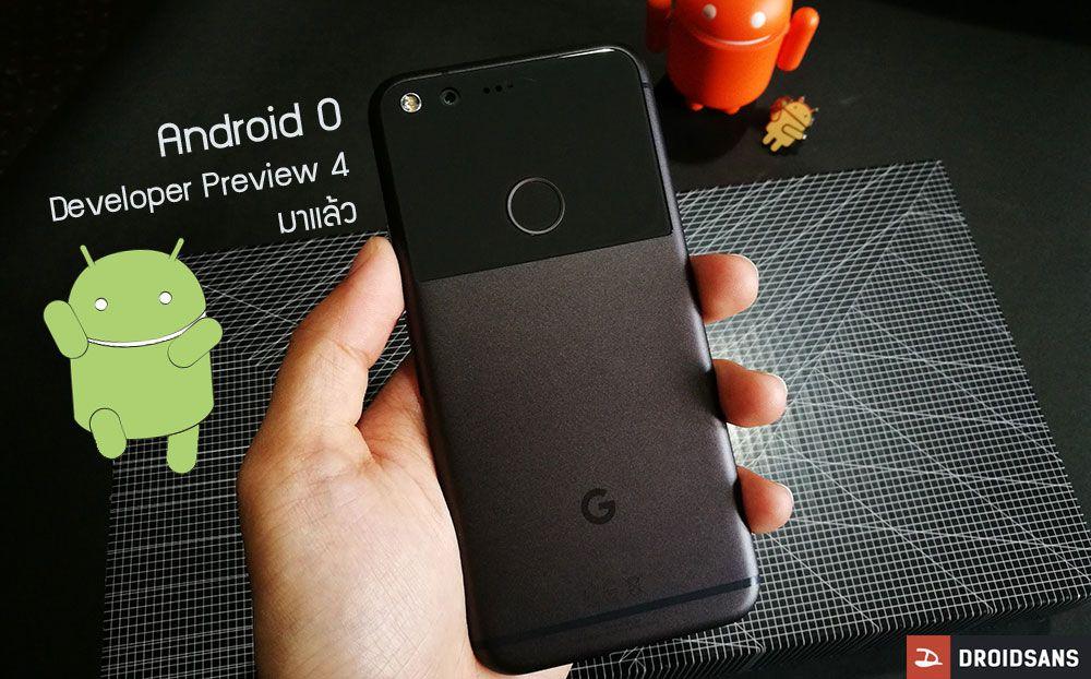 androidODP4.jpg