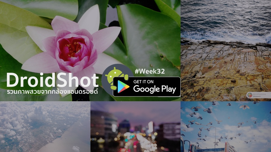DroidShot Week 32
