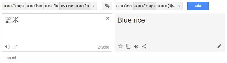 lanmi-google-translate