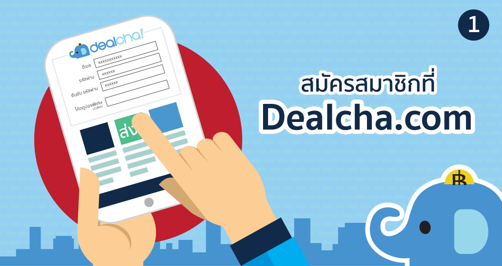 Dealcha : Register