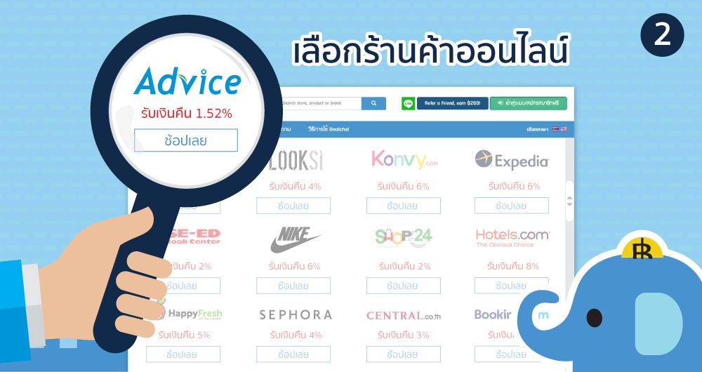 Dealcha : Select shop