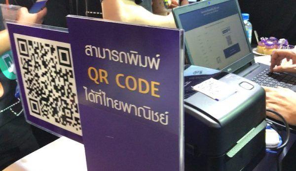 scb gen qr code