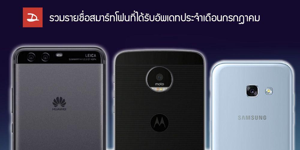 july-smartphone-update.jpg