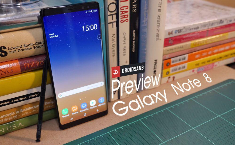 พรีวิว Galaxy Note 8