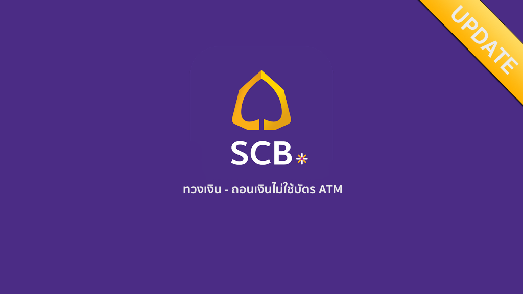 SCB EASY update Aug 2017