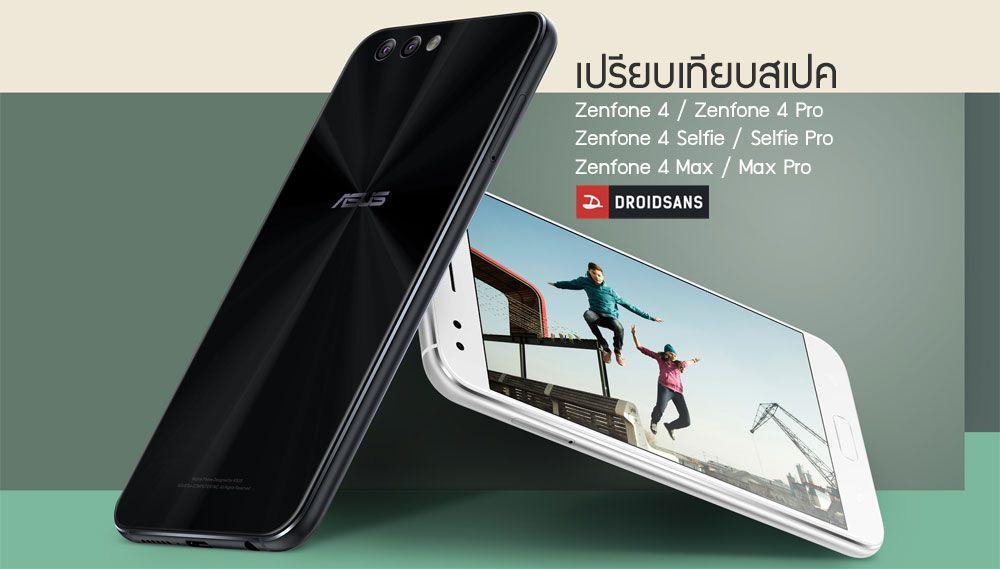 สเปค Zenfone 4
