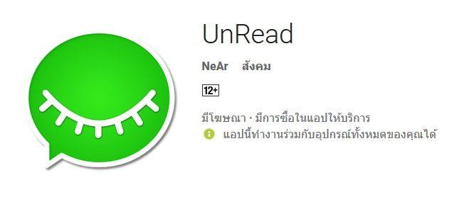 unread-app-01