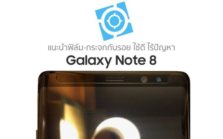 ฟิล์ม - กระจก สำหรับ Galaxy Note 8 ที่ใช้ดี ไม่มีปัญหา