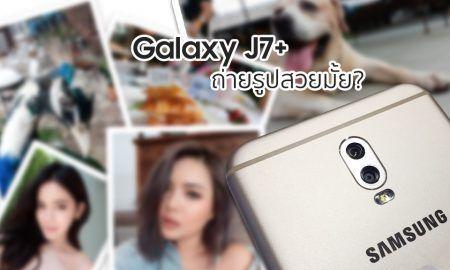 galaxy j7+ sample photos
