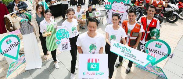 K Plus Shop soft launch