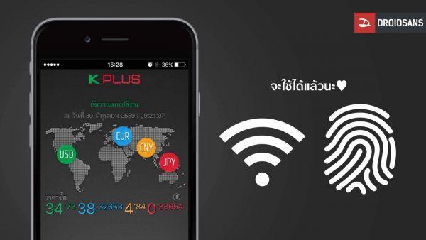 K Plus เตรียมอัพเดทใช้งานบน WiFi