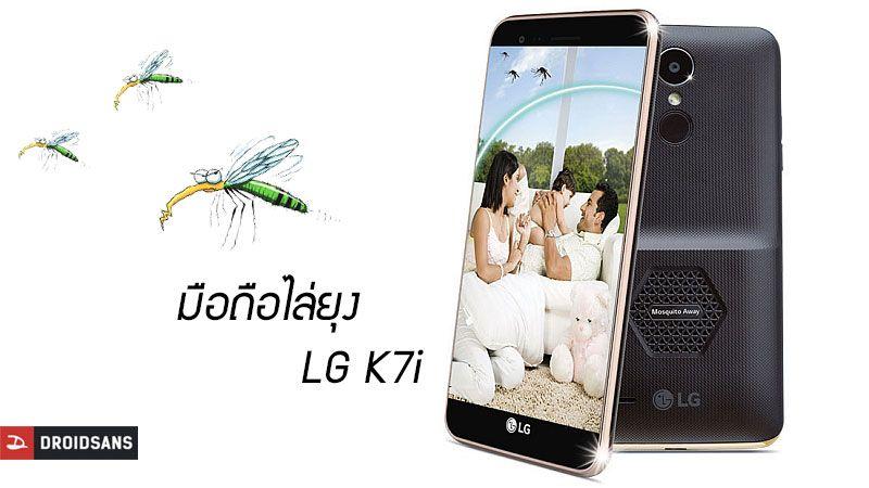 lg_k7i_a.jpg