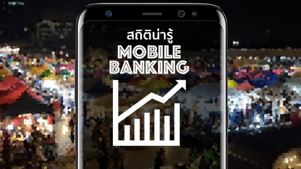 Mobile Banking Sep 2017