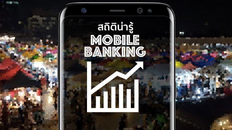 Mobile Banking Sep 2017