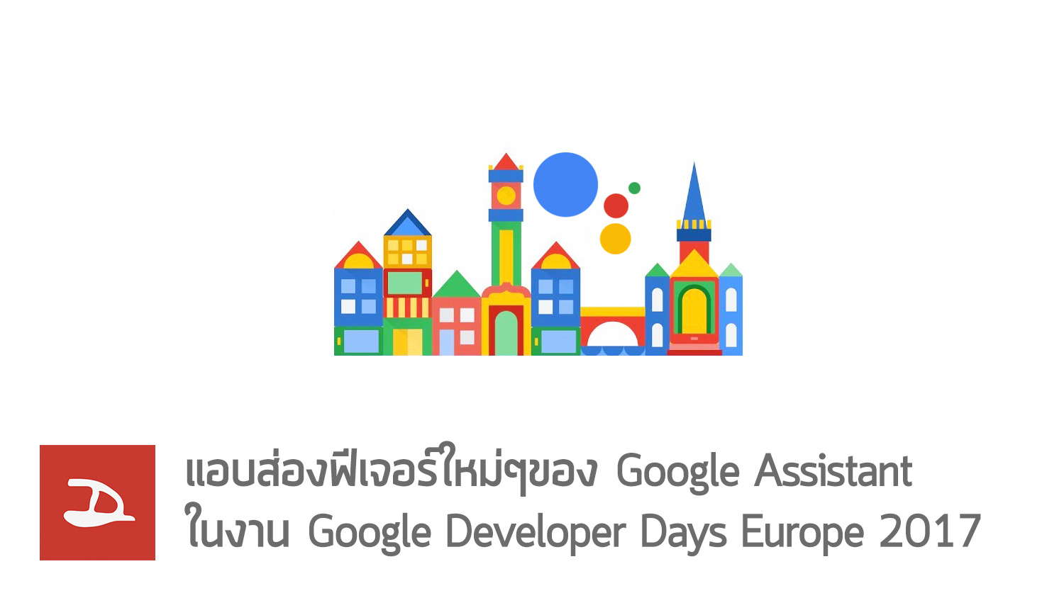 new_google_assistant_feature_in_gdd_europe_2017-header-1.jpg