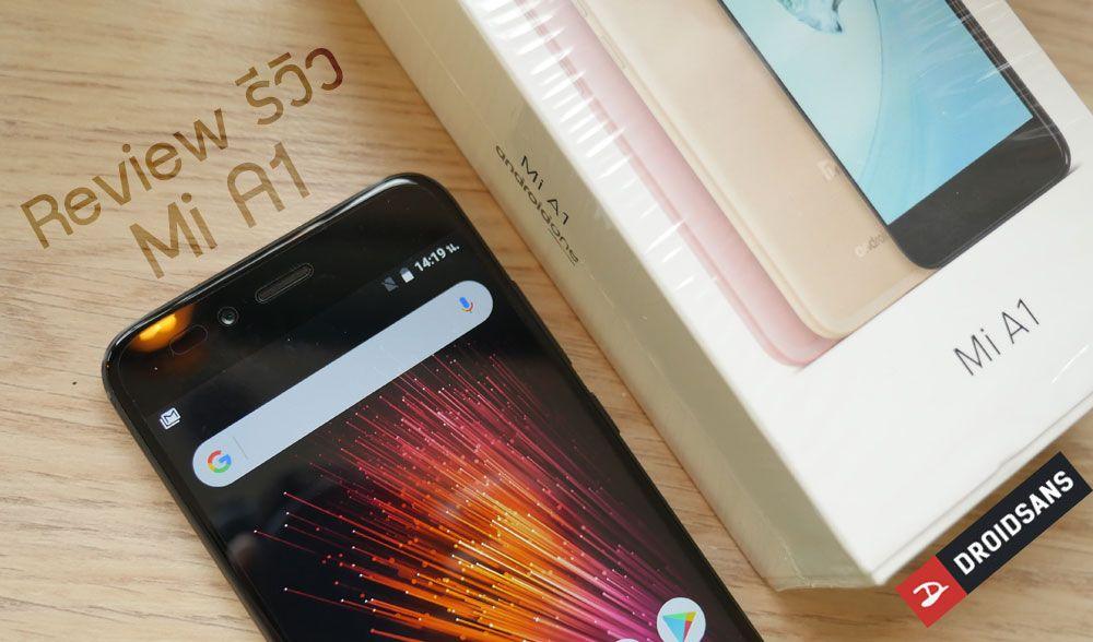 [REVIEW] รีวิว Xiaomi Mi A1 สเปคดี ลื่นปรื๊ด อัพเดทยาว กล้องโชว์ได้ |  DroidSans