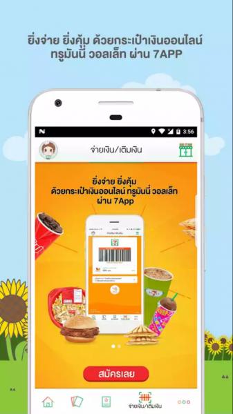 7-Eleven App : TrueMoney Sync