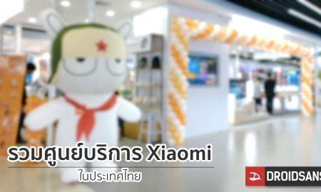 รวมศูนย์บริการ Xiaomi Service Center ในประเทศไทย