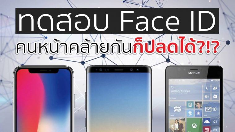 Face ID Test - Cover