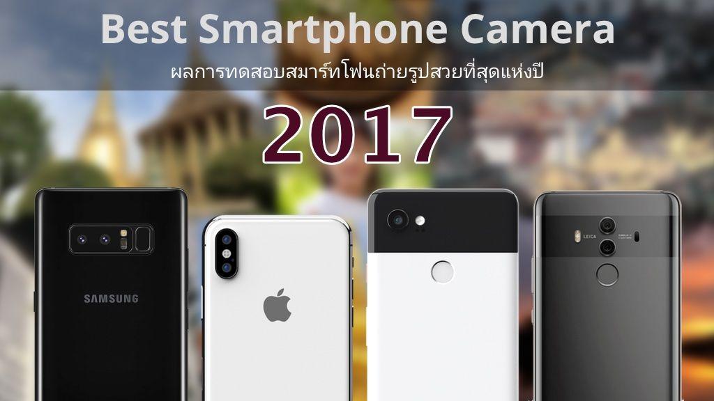 best-smartphone-camera-2017-results.jpg