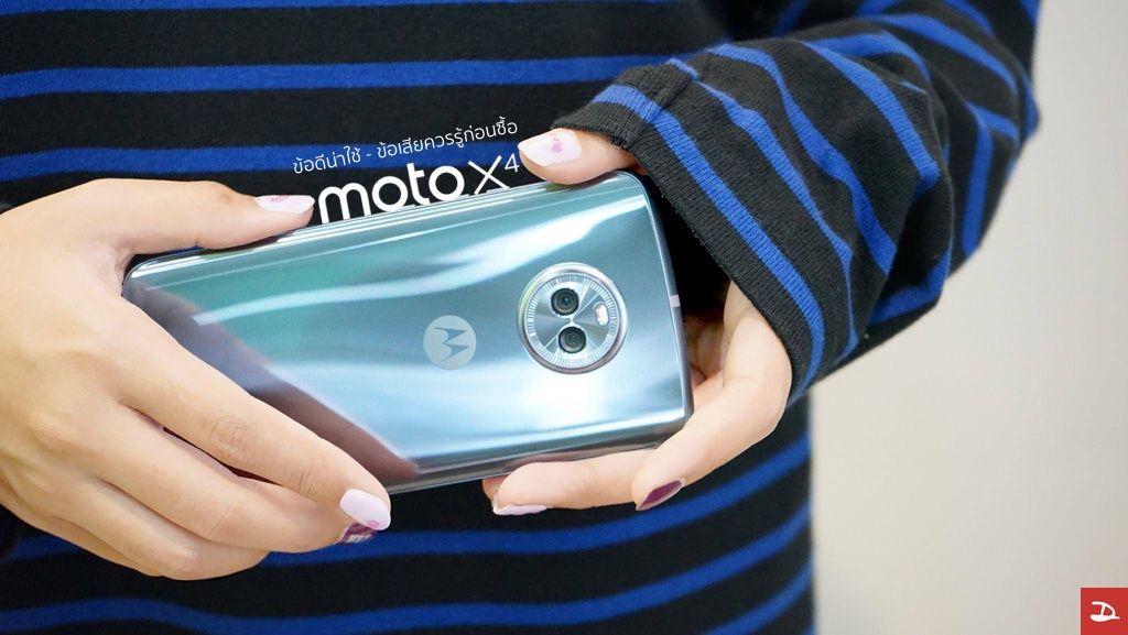รีวิว Moto X4 ข้อดีข้อเสีย